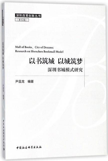 以書築城以城築夢(深圳書城模式研究)/深圳改革創新叢書