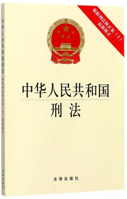 中華人民共和國刑法