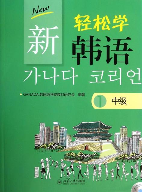 新輕松學韓語(附光盤中級1)