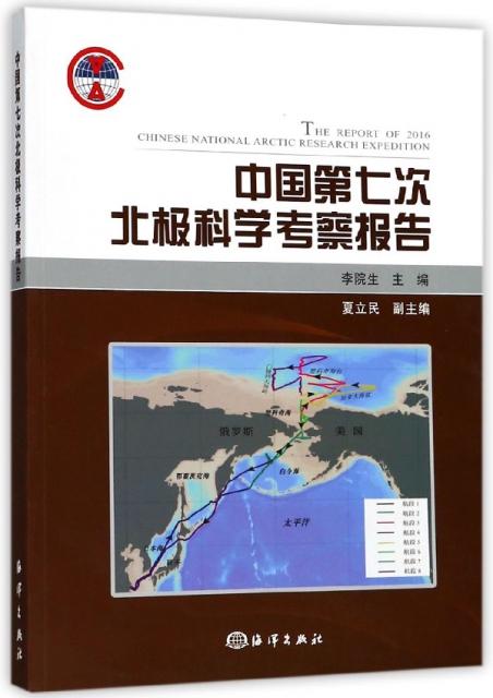 中國第七次北極科學考察報告