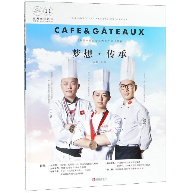 梦想传承(亚洲咖啡西
