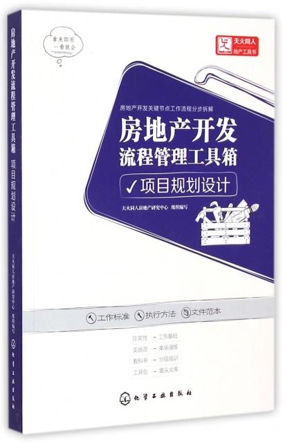 房地產開發流程管理工具箱(項目規劃設計)
