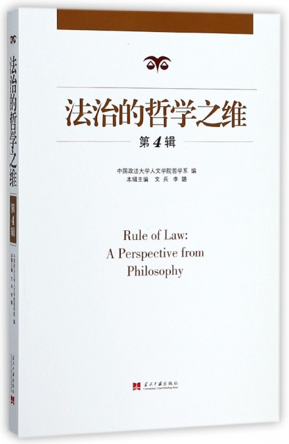 法治的哲學之維(第4輯)