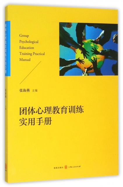 團體心理教育訓練實用手冊