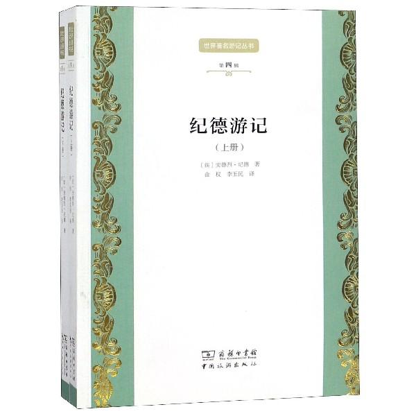 紀德遊記(上下)/世界著名遊記叢書