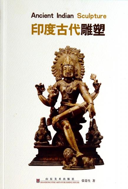 印度古代雕塑