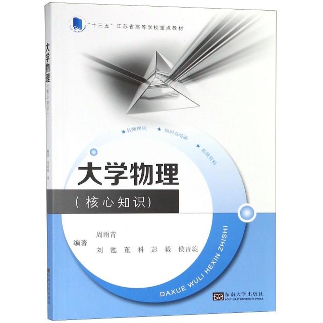 大學物理(核心知識十三五江蘇省高等學校重點教材)