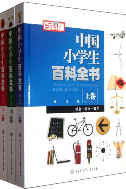中國小學生百科全書(上中下修訂版)(精)