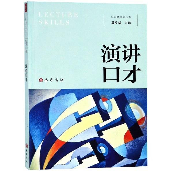 演講口纔/好口纔繫列叢書