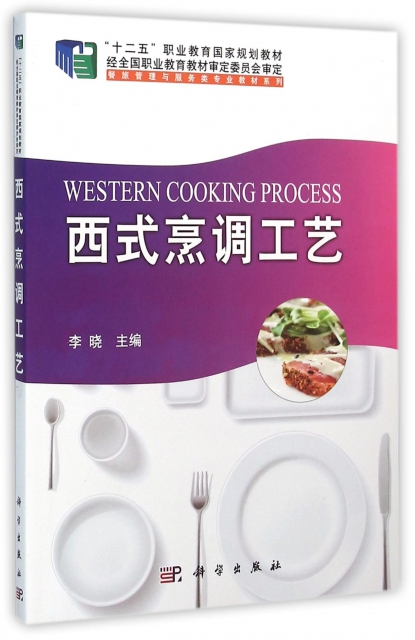 西式烹調工藝(十二五