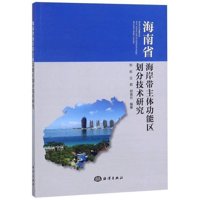 海南省海岸帶主體功能區劃分技術研究