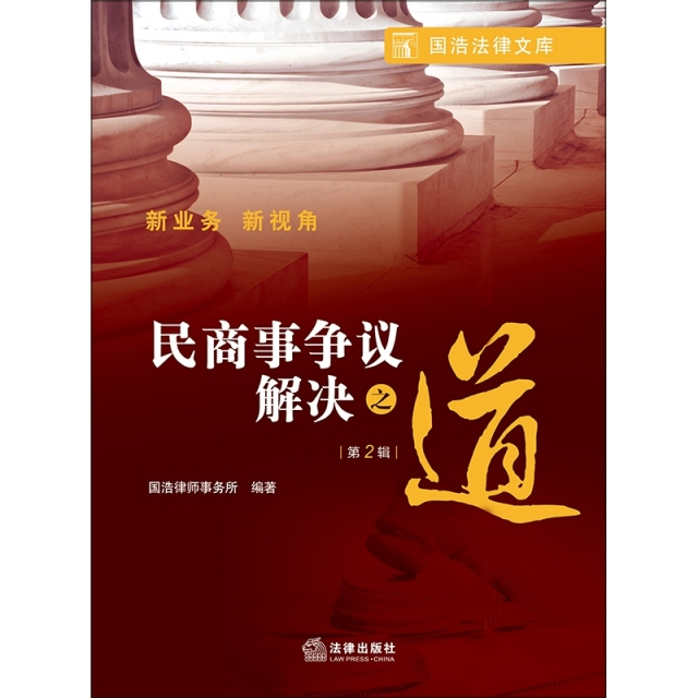 民商事爭議解決之道(第2輯)/國浩法律文庫