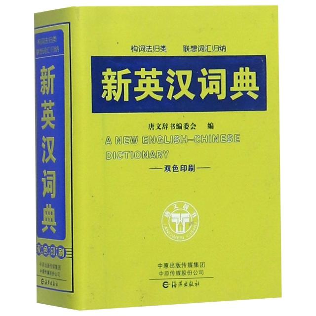 新英漢詞典(雙色印刷)