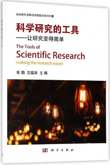 科學研究的工具--讓研究變得簡單/良好研究養成實踐指導繫列書籍