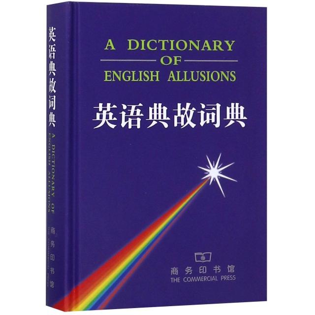 英語典故詞典(精)