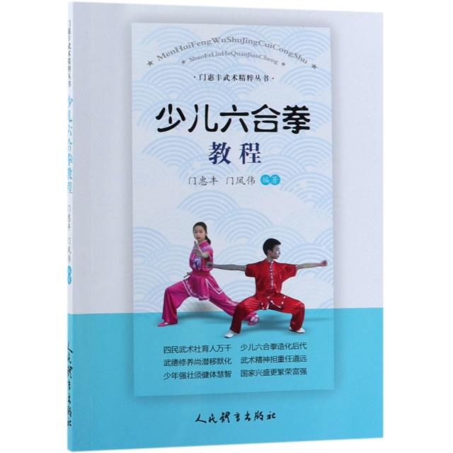 少兒六合拳教程/門惠豐武術精粹叢書