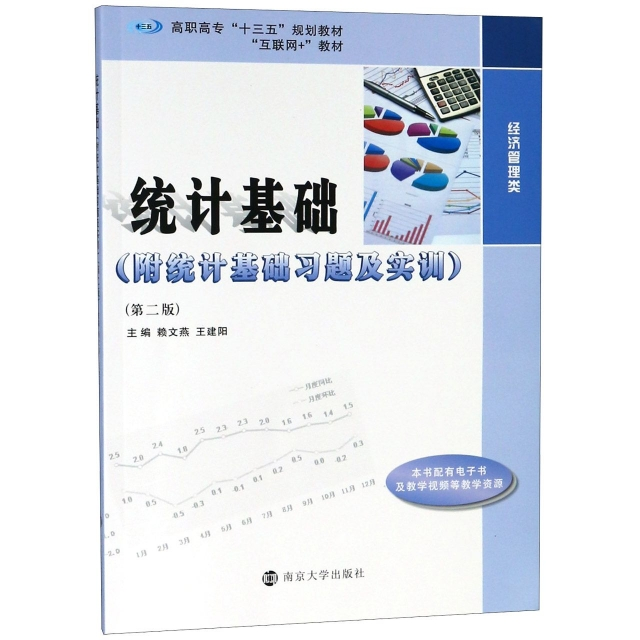 統計基礎(附習題及實訓經濟管理類第2版高職高專十三五規劃教材)
