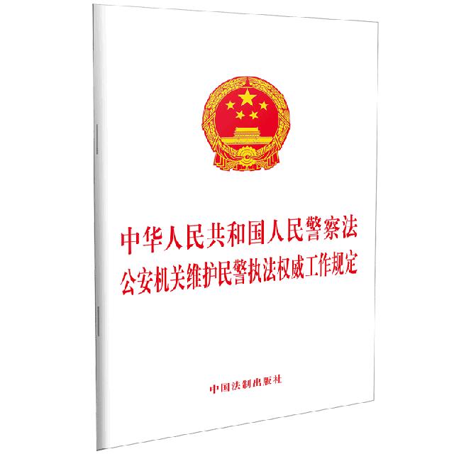 中華人民共和國人民警察法 公安機關維護民警執法權威工作規定
