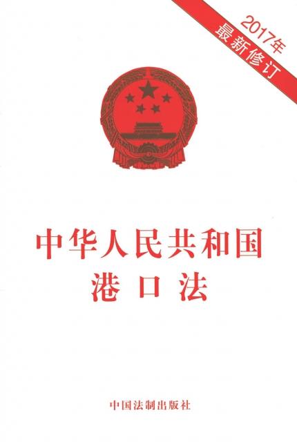 中華人民共和國港口法