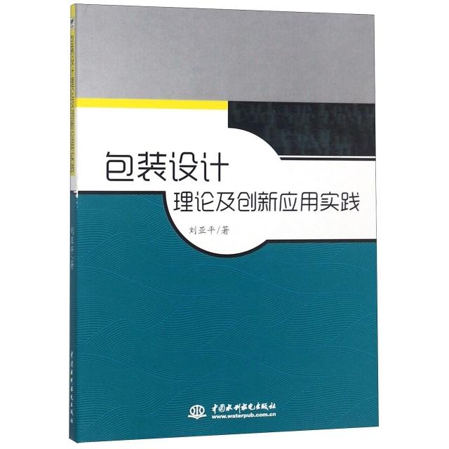 包裝設計理論及創新應用實踐