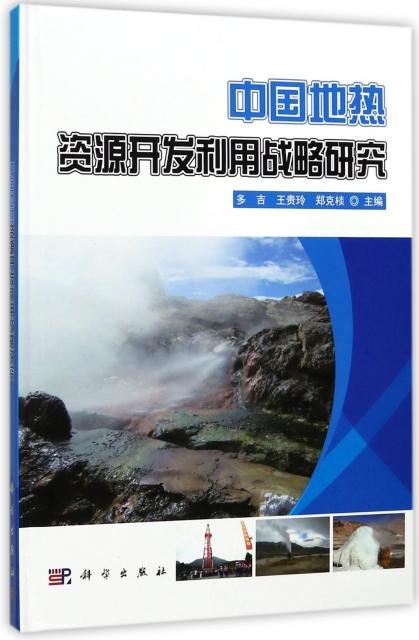 中國地熱資源開發利用戰略研究(精)