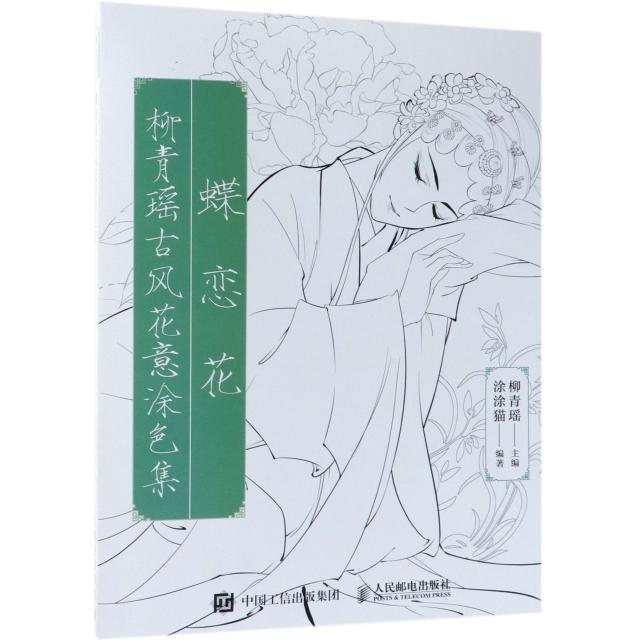 蝶戀花(柳青瑤古風花意塗色集)