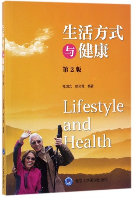 生活方式與健康(第2版)