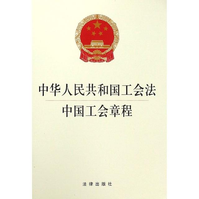 中華人民共和國工會法中國工會章程