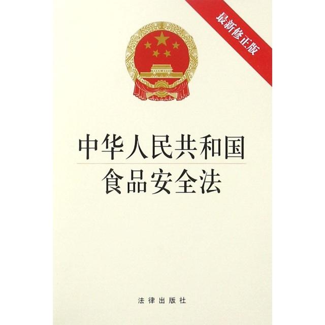 中華人民共和國食品安全法(最新修正版)