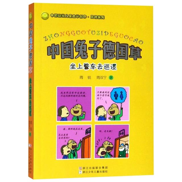 中國兔子德國草(坐上警車去巡邏)/中國幽默兒童文學創作周銳繫列