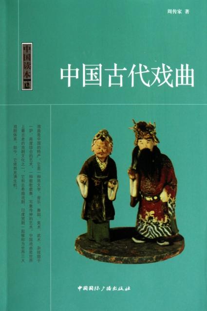 中國古代戲曲/中國讀