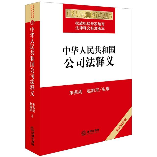 中華人民共和國公司法釋義(最新修正版)/中華人民共和國法律釋義叢書