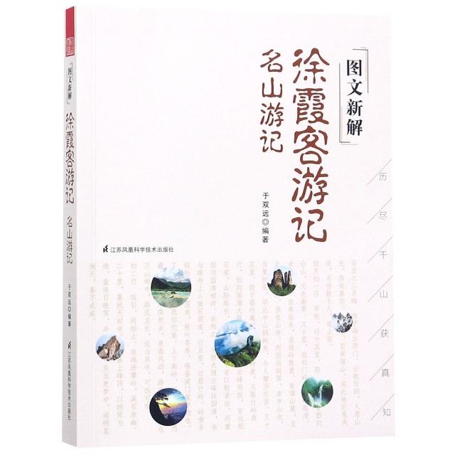 圖文新解徐霞客遊記(名山遊記)