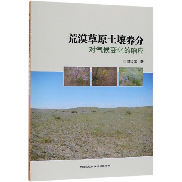 荒漠草原土壤養分對氣候變化的響應