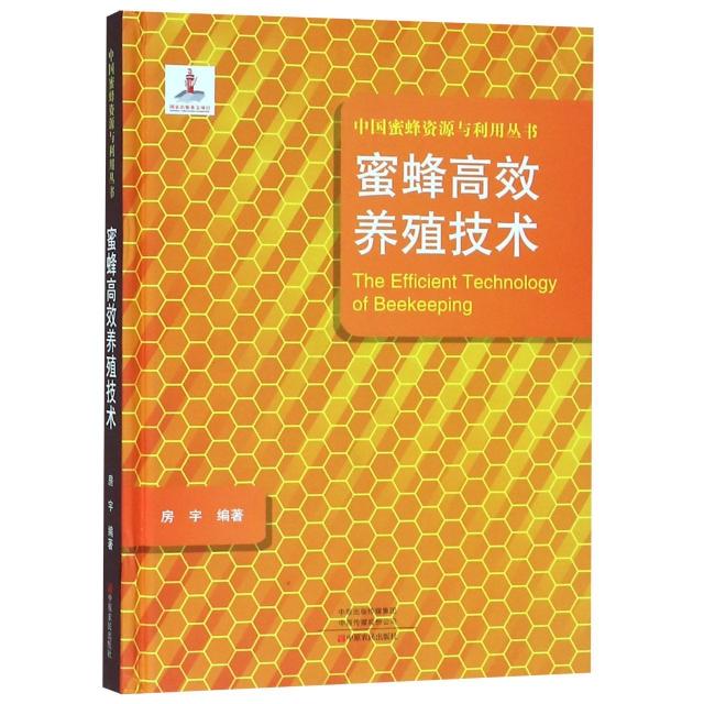 蜜蜂高效養殖技術(精)/中國蜜蜂資源與利用叢書