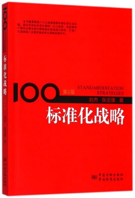 標準化戰略(第2版)