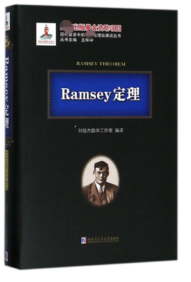 Ramsey定理(精)