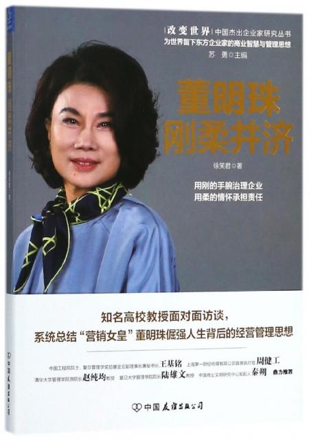 董明珠(剛柔並濟)/