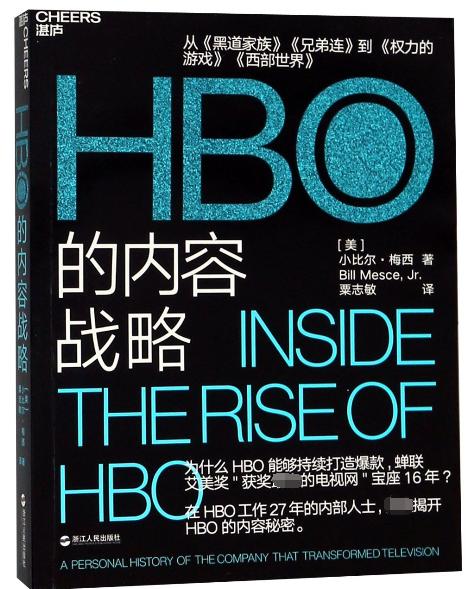 HBO的內容戰略
