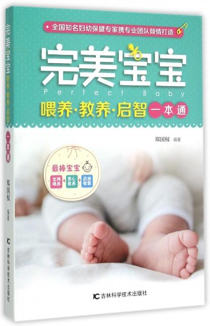 完美宝宝喂养教养启智