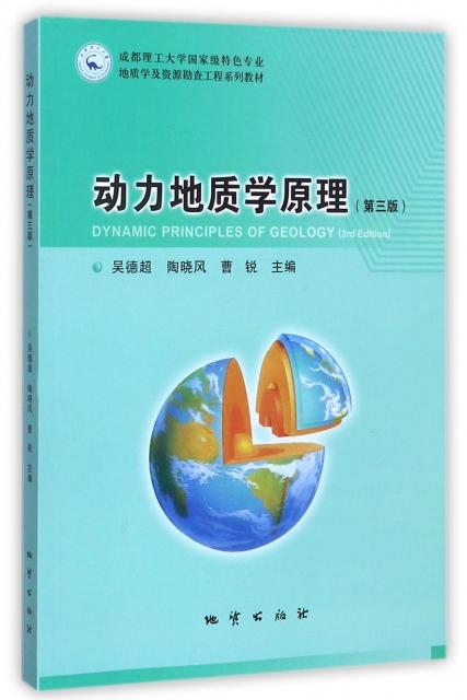 動力地質學原理(第3版成都理工大學國家級特色專業地質學及資源勘查工程繫列教材)
