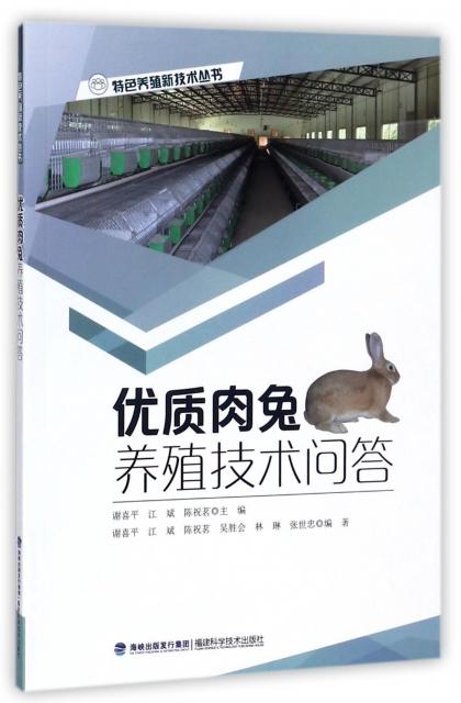 優質肉兔養殖技術問答