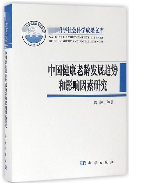 中國健康老齡發展趨勢