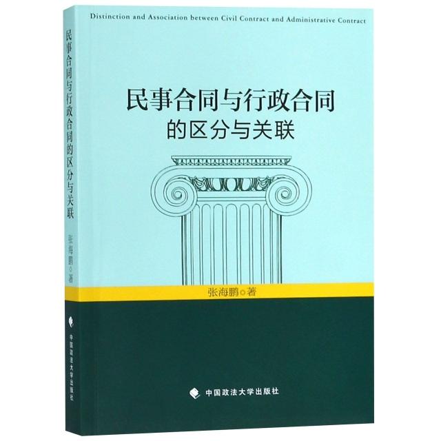 民事合同與行政合同的區分與關聯