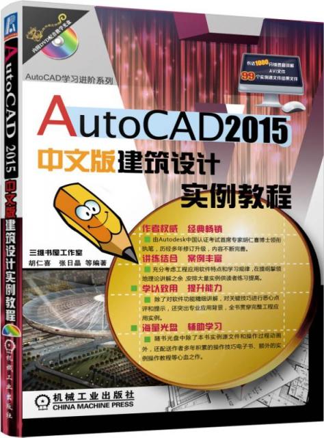 AutoCAD2015中文版建築設計實例教程(附光盤)/AutoCAD學習進階繫列