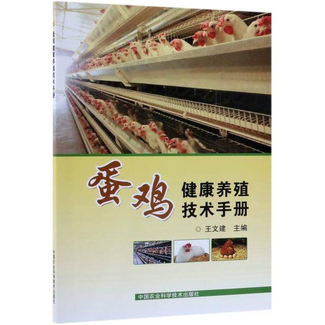 蛋雞健康養殖技術手冊