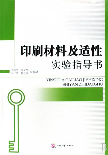 印刷材料及適性實驗指導書