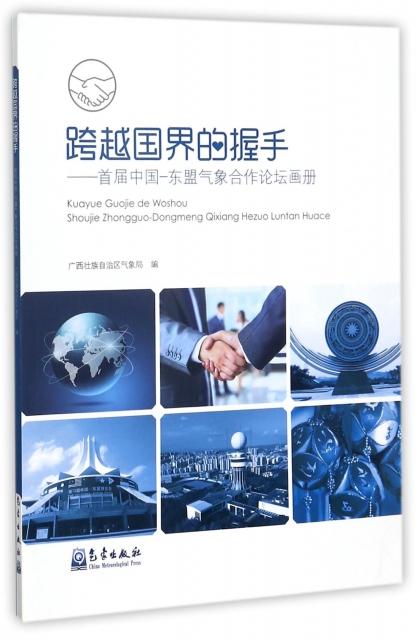 跨越國界的握手--首屆中國-東盟氣像合作論壇畫冊