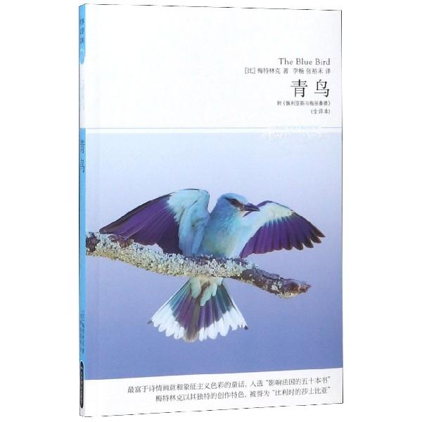 青鳥(全譯本)/世界文學文庫
