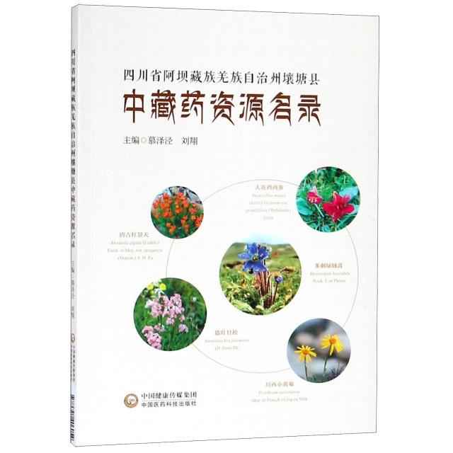 四川省阿壩藏族羌族自治州壤塘縣中藏藥資源名錄